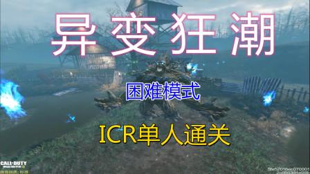 【使命召唤手游】ICR异变狂潮困难单人通关