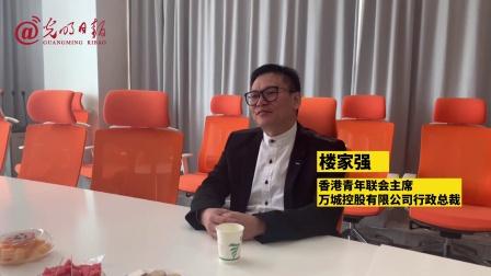 """香港青年联会主席: 两针""""疫苗""""助香港由治到兴"""
