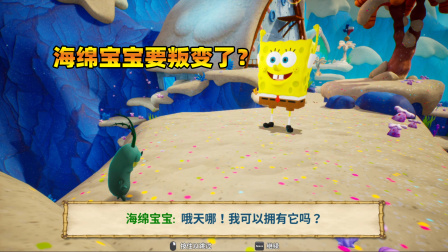 海绵宝宝叛变蟹老板 成了海王?章鱼哥被气的离家出走