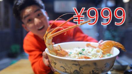 试吃999元澳洲大龙虾煮粉,比普通煮粉贵100倍,真正的以一敌百