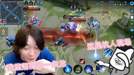 王者荣耀:赵云一人守高地塔,看到头龙过来就笑了?张大仙:这就是个坑龙