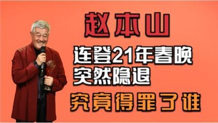 赵本山退出春晚的原因是因为哈文?网友:原来我们被骗了这么久