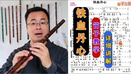 射雕英雄传《铁血丹心》笛子技巧教学 详细讲解通俗易懂