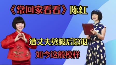 因《常回家看看》走红,遭丈夫劈腿后隐退,陈红如今怎么样了?