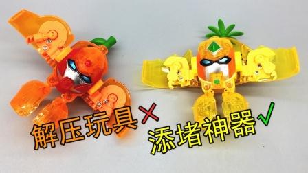 爆裂变形!果宝特攻2 一键自动弹跳变形 菠萝吹雪 橙留香大鹏评测