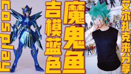二次元小哥哥cosplay圣斗士艾尔扎克分享吉模蓝色魔鬼鱼圣衣神话