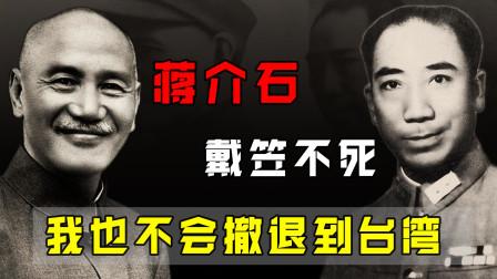 蒋介石日记中提到:戴笠不死,我也不会撤退到台湾,为何?