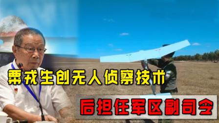 粟裕将军长子粟戎生:在战争中创无人侦察技术,后担任军区副司令