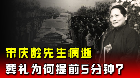 1981年宋庆龄先生病逝,葬礼为何比原计划提前了5分钟开始?