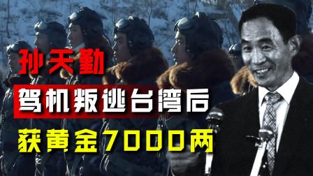 飞行员孙天勤,驾机叛逃台湾后获黄金7000两,下场怎么样