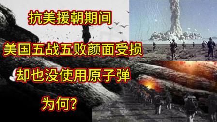 抗美援朝期间,美国五战五败颜面受损,却也没使用原子弹,为何?