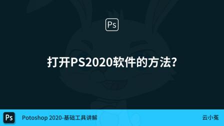 002讲:打开Photoshop 2020软件的几种基本方法?