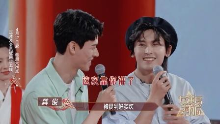 我是女演员:刘涛偶尔皮一下很开心,工作让张哲瀚龚俊形影不离了