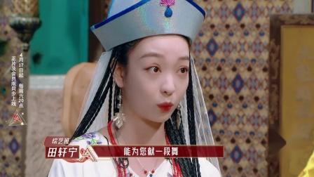 我是女演员:田轩宁版香妃让人捉摸不透!刘涛犀利点评一针见血了