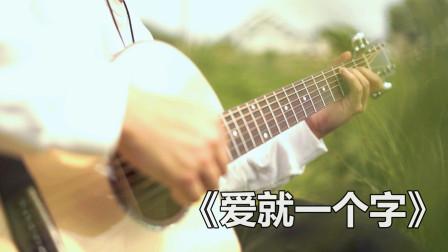 【潇潇指弹改编】张信哲《爱就一个字》