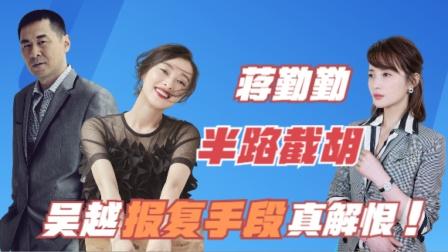 """与陈建斌同居5年,却被蒋勤勤半路截胡,吴越的""""回应""""真解恨"""