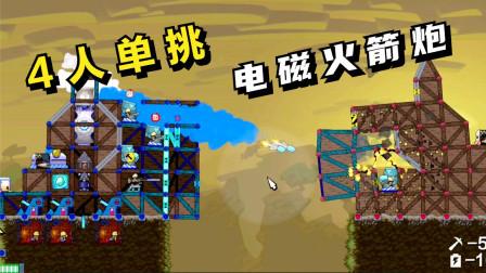 进击要塞:4人单挑,电磁火箭炮
