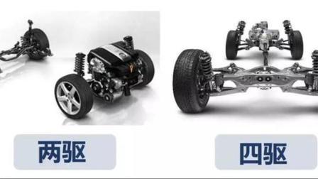四驱和两驱哪个更省油?听过来人给的建议,看看是否合算