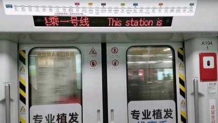[😷]广州地铁8号线[短线](华林寺➡︎陈家祠)运行与报站A6.中株🇨🇳(08×193-194)