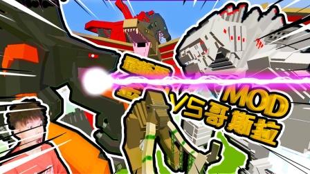 最新版哥斯拉MOD,多了很多怪兽,我的世界PE【XY瞎玩】