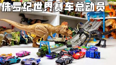 侏罗纪世界赛车总动员!侏罗纪公园恐龙霸王龙暴虐龙奥特曼玩具!