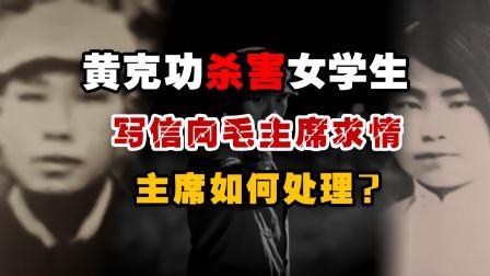 毛主席爱将黄克功枪杀女学生,被捕后写信求情,主席如何处理?