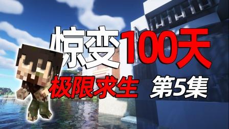 凯麒 MC惊变100天极限求生 05 来自地底的深邃残响..