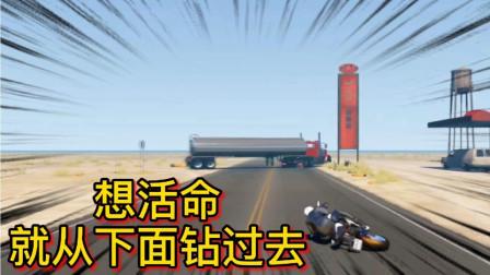 车祸模拟器313 如何才能加入铁骑大队 开废99辆摩托车是基本操作