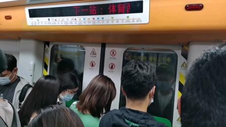 [😷]广州地铁3号线(珠江新城➡︎体育西路)运行与报站B1.西门子🇩🇪&南株🇨🇳(03×13-14)🎃