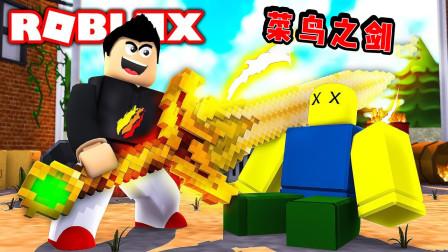 ROBLOX骨剑大冒险:大战巨大怪兽挑战超难跑酷关卡!面面解说