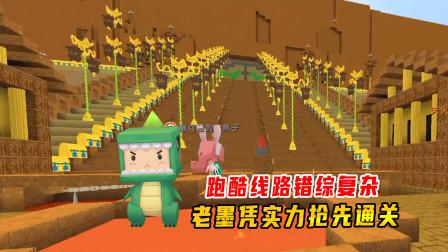 迷你世界:神庙逃亡!跑酷线路错综复杂,老墨凭实力抢先通关