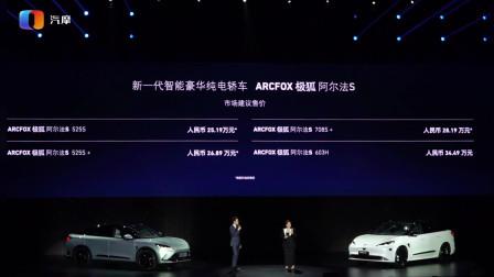 极狐华为组CP 续航708公里的阿尔法S上市 支持高级别自动驾驶