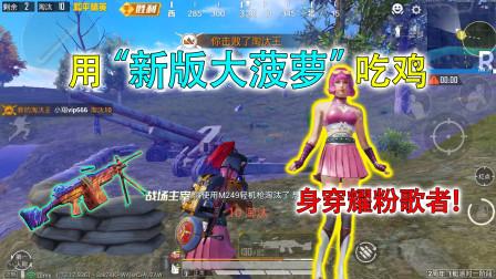 """和平精英:挑战身穿耀粉歌者,用""""新版大菠萝""""吃鸡,逆势11杀!"""