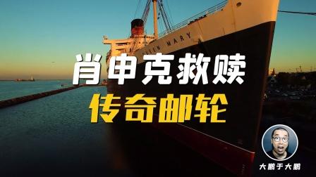 肖申克的邮轮,一艘大船的奇异旅程
