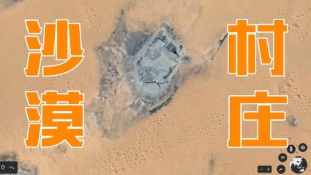 探访沙漠里的村庄,6000块一个月,你愿意住在这里吗?