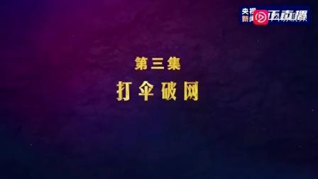 央视扫黑除恶专题片·第三集