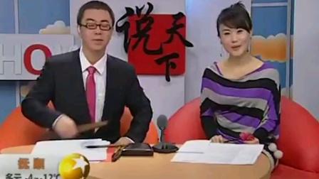 辽宁卫视,说天下
