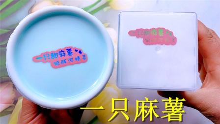 测评一只麻薯起泡胶,从拉伸和解压试玩,效果能PK蛋蛋家