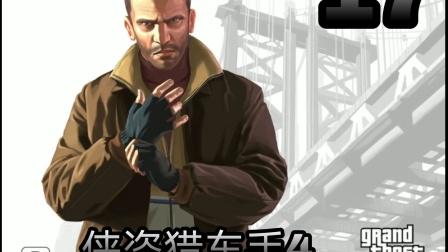 【熙制造】《GTA4侠盗猎车手4》攻略流程解说17