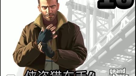 【熙制造】《GTA4侠盗猎车手4》攻略流程解说16