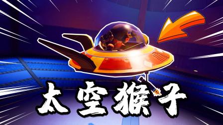 双人成行:大战太空猴子,它驾驶飞碟朝我们发射追踪导弹