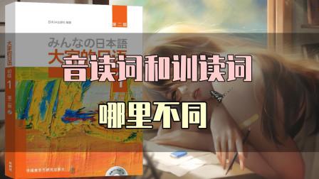 【大家的日语】音读词和训读词的区分学习