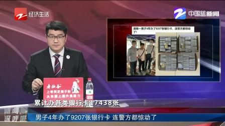 男子4年办了9207张银行卡 连警方都惊动了