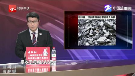 新华社:煤炭再赚钱也不能拿人命换