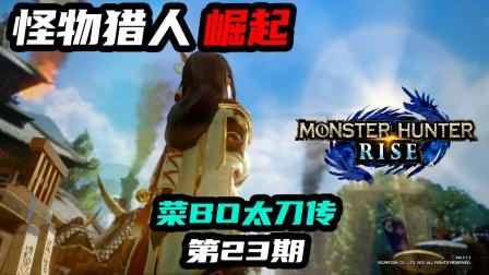 怪物猎人崛起实况23:挑战上位天狗兽,狩猎上位毒妖鸟!