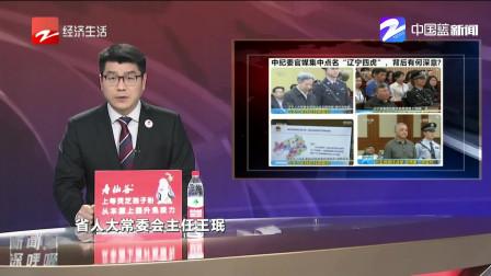 """中纪委官媒集中点名""""辽宁四虎""""背后有何深意"""