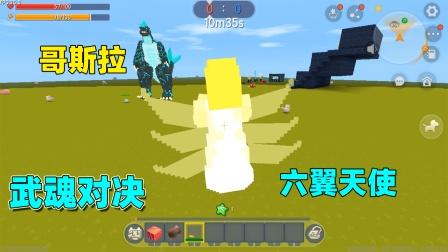 迷你世界:抽武魂,土豆的第二武魂六翼天使,挑战哥斯拉毫不费力