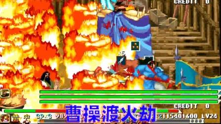 三国战纪:曹操的多种死法之渡火劫