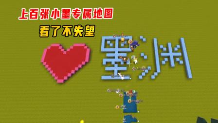 迷你世界:粉丝为墨渊造了上百张地图,看了一点都不失望