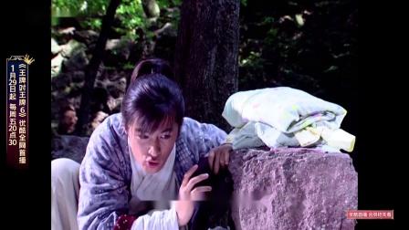 王牌对王牌:李逍遥偷看仙女晓彤,不料仙女姐姐忙着偷吃烧烤